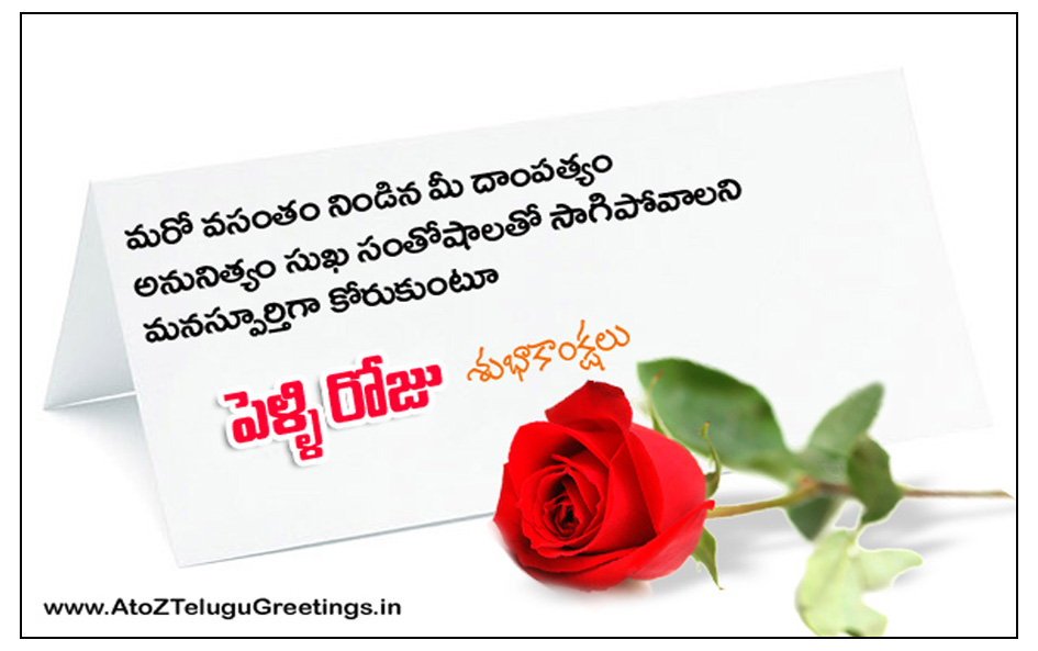 Greetings Quotes Wishes Greetings Spot Heart Touching Wedding Anniversary Quotes In Telugu Wedding Anniversy Greeting Cards