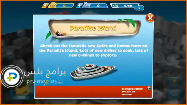اكتشاف مطاعم جديدة لعبة Cooking Fever