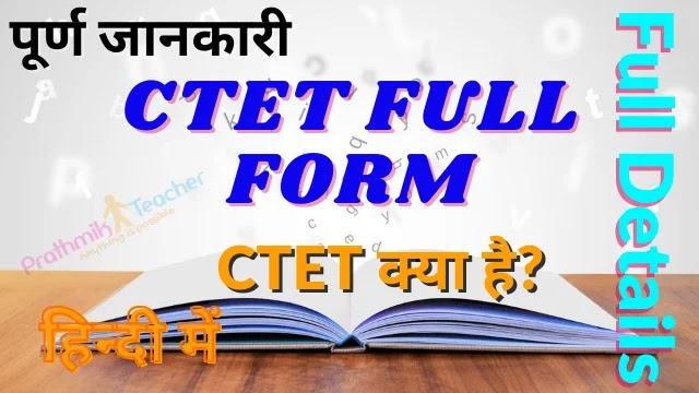 ctet_full_form