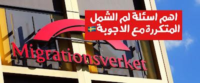 أسئلة وأجوبة متكررة حول الانتقال إلى شخص ما في السويد ( لم الشمل )