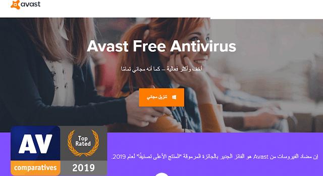 أقوى 5 برامج مجانية لحماية جهازك ضد الفيروسات لعام 2020