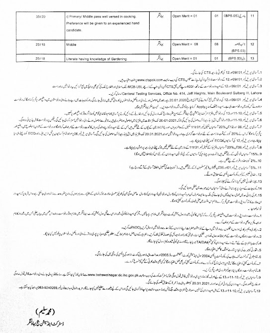 Latest District and Session Judge Govt Jobs 2021 Ad 1