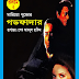 The Godfather By Mario Puzo Part 2-Bangla Translated Ebook
