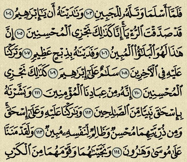 شرح وتفسير الصافات Surah As-Saffat (من الآية 77 إلى الآية 114 )