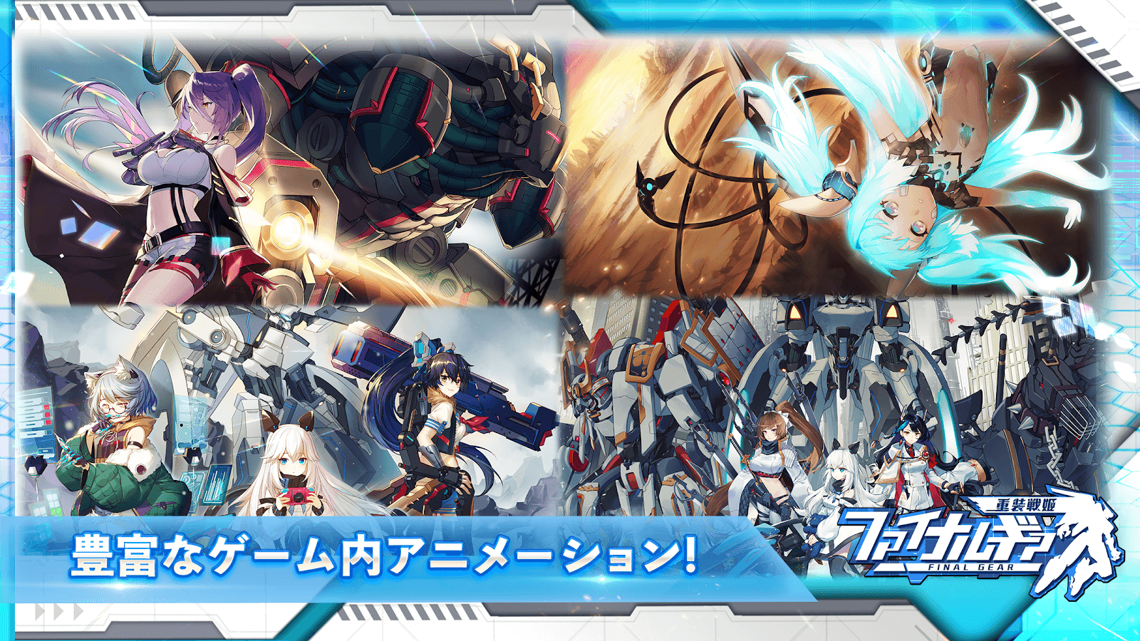 Final Gear - Japanese Guide