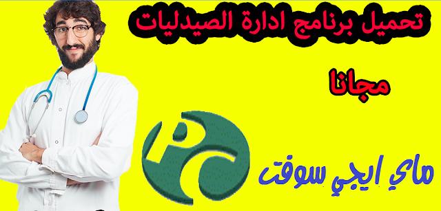 برنامج مجاني للصيدليات برنامج للصيدلية مجاني برنامج للصيدليات مجانا برنامج باركود للصيدليات مجانى تحميل برنامج للصيدليات مجانى برنامج كاشير مجانى عربي للصيدليات برنامج محاسبة مجاني للصيدليات
