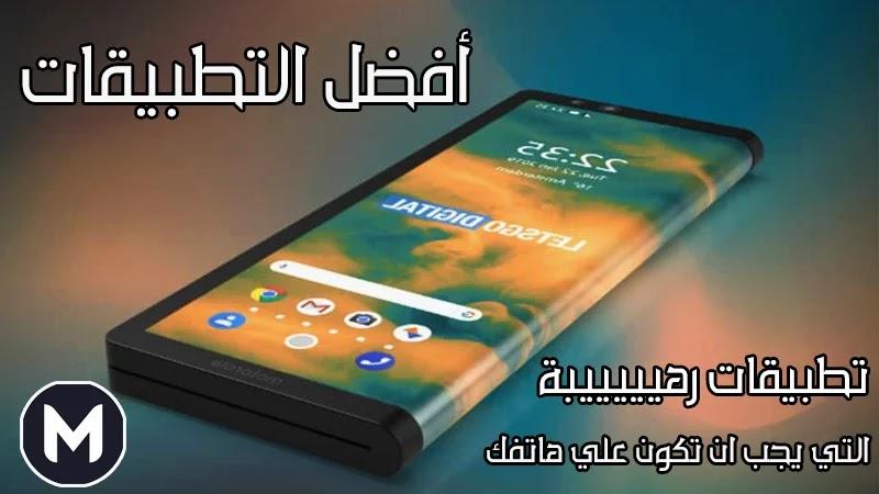 أفضل التطبيقات التي يجب أن تكون في هاتفك