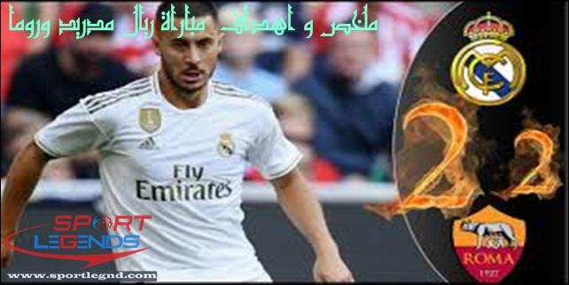 ملخص و اهداف  مباراة ريال مدريد وروما
