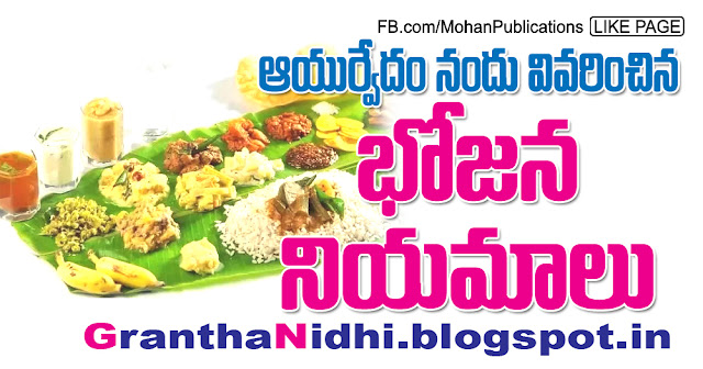 భోజన నియమాలు Bhojanavidhi food habits food habits in ayurveda ayurveda food timings food in banana leaf banana leaf with food bhakthi pustakalu bhakti pustakalu bhakthipustakalu bhaktipustakalu
