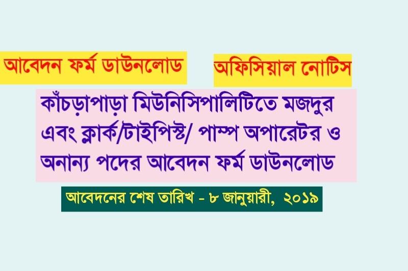 Kanchrapara Municipality Mazdoor And Clerk etc Form Download - GK