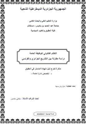مذكرة ماستر: النظام القانوني للوظيفة العامة (دراسة مقارنة بين التشريع الجزائري والفرنسي) PDF