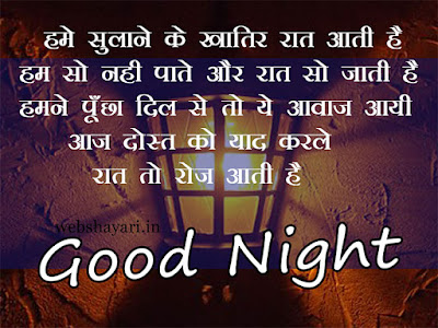 dost ke liye good night shayar