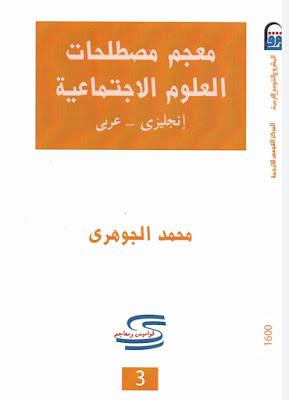 تحميل وقراءة كتاب معجم مصطلحات العلوم الاجتماعية إنجليزي عربي للمؤلفـ محمد الجوهري