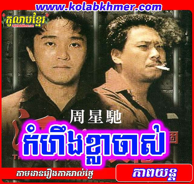 កំហឹងខ្លាចាស់ - Konherng Khla Chas - Chinese Movie Speak Khmer