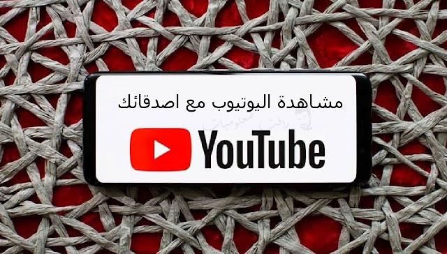 تطبيقات مشاهدة اليوتيوب مع اصدقائك