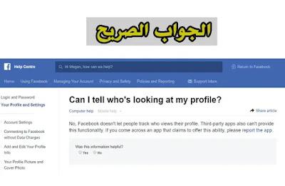 هل-يمكن-معرفة-من-زار-بروفايل-فيسبوك-الخاص-بك ؟-اكتشف-الخدعة1