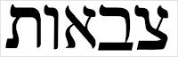 Anephezaton (or Anaphaxeton) - Tzabaoth