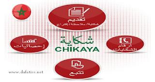 """إطلاق موقع """"Chikaya"""" لتلقي شكايات المواطنين من تظلم الإدارات"""