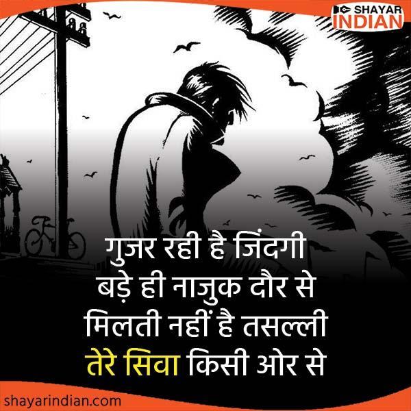 Yaad Sad Shayari Status : Zindagi, Najuk, Tasalli, Tere Siva