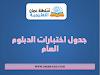 جدول اختبارات الثاني عشر سلطنة عمان 2020-2021