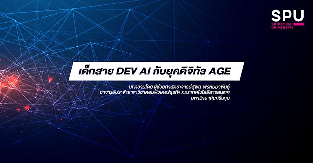 เด็กสาย DEV AI กับยุคดิจิทัล AGE