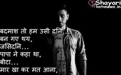 Killer Attitude Status 💔 Attitude Shayari 💔 Bad Boy