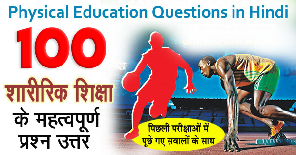 Physical Education Questions in Hindi