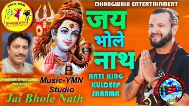 Jai Bole Nath   Lyrics   Kuldeep Sharma   Himachali Bhajan 2021   Hindi