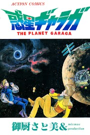 The Planet Garaga