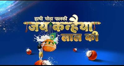Hathi Ghoda Palki Jai Kanhaiya Lal Ki Serial Cast, Wiki, Reelase date, Trailer, News and All Episodes