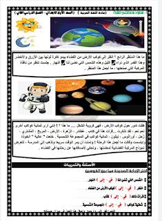مذكرة لغة عربية للصف الاول الابتدائي الترم الثاني 2020 للأستاذ محمود مصطفى خشبة