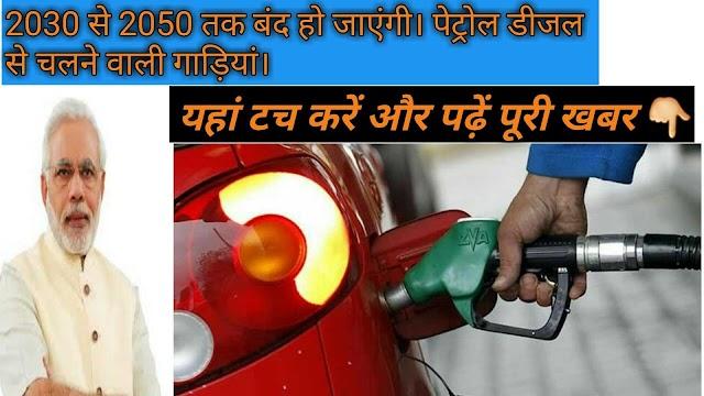 2030 से 2050 तक बंद हो जाएंगी petrol डीजल से चलने वाली गाड़ियां।today breaking news hindi