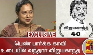 Vijayakanth | Vijayakanth 40 | Thanthi Tv