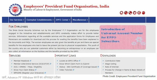 Online way to get Provident Fund in  Advance
