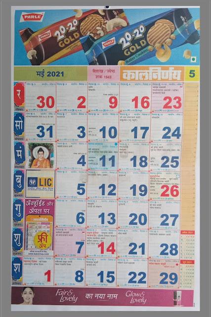 Hindi Kalnirnay Calendar 2021 May