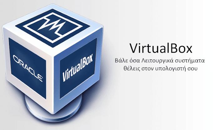VirtualBox - Δωρεάν πρόγραμμα για να εγκαταστήσετε εικονικά ένα ή περισσότερα λειτουργικά συστήματα στον υπολογιστή σας