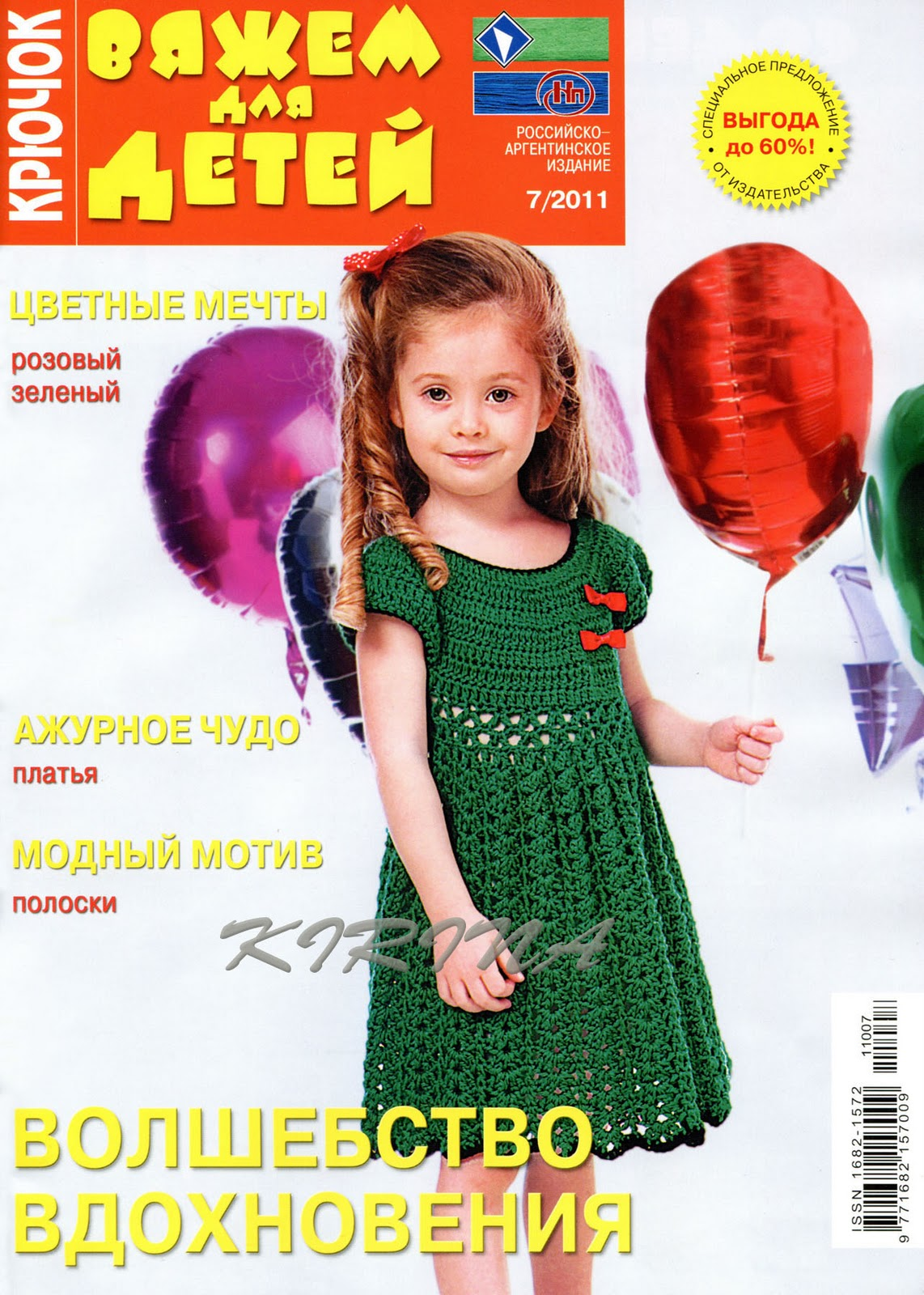 журнал вяжем детям 72011 обсуждение на Liveinternet российский