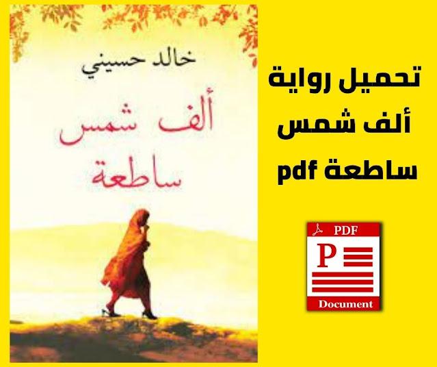 تحميل رواية ألف شمس ساطعة pdf