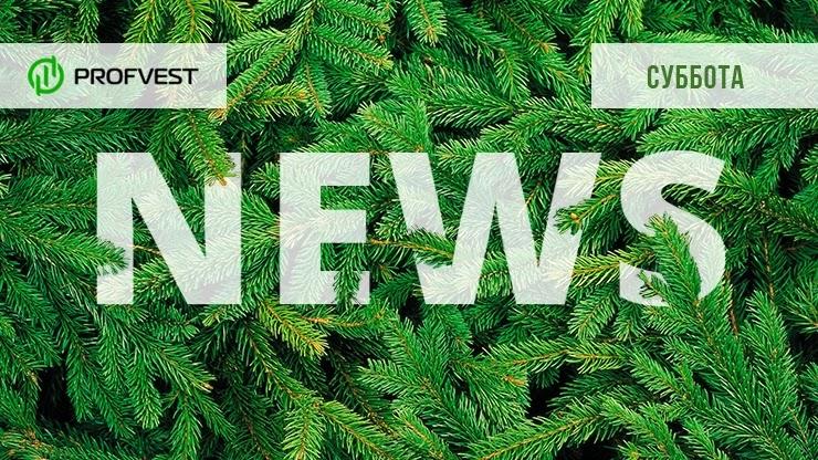 Новости от 26.12.20