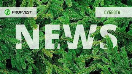Новостной дайджест хайп-проектов за 26.12.20. Дайджест от СуперКопилки