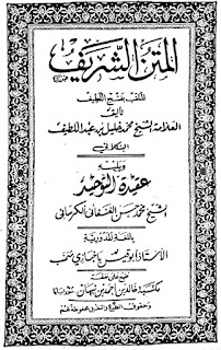 download pdf kitab al matnus syarif syaikhona khalil bangkalan