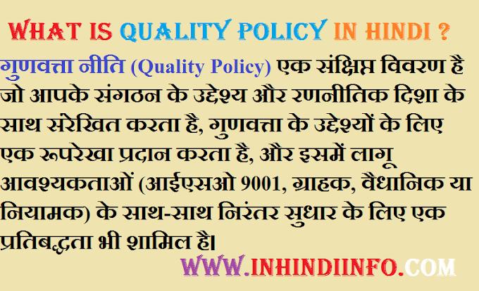Quality Policy Kya hai? In Hindi
