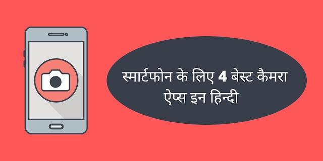 स्मार्टफोन के लिए 4 बेस्ट कैमरा ऐप्स इन हिन्दी