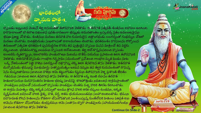 Telugu Gurupurnima HD Images Nice Telugu Gurupurnima Wallpapers Cool Telugu Gurupurnima Quotes With Images HD Nice Telugu Gurupurnima Wallpapers Gurupurnima Saibaba Wallpapers from jnanakadali.com Online Gurupurnima Images With Best Quotes 1080dpi Gurupurnima HD Wallpapers Great Telugu Gurupurnima Images Gurupurnima Images For WhatsApp Status Gurupurnima Images For Facebook Gurupurnima Information In Telugu Information about Gurupurnima Gurupurnima Story in Telugu Veda Vyasa History In Telugu Veda Vyasa History in English Veda Vyasa Birth History VedaVyasa Information Veda Vyasa Bio data Veda Vyasa Parents Veda Vyasa Vedalu about Gurupurnima Differences between guru and acharya Chaganti Koteswara Rao Sayings about Gurupurnima what is the meaning of guru pournmi or vyaasa pournmi