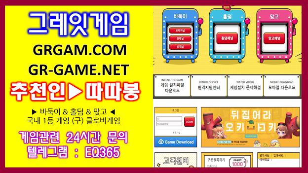 추천인 따따봉 : 온라인바둑이 그레잇게임