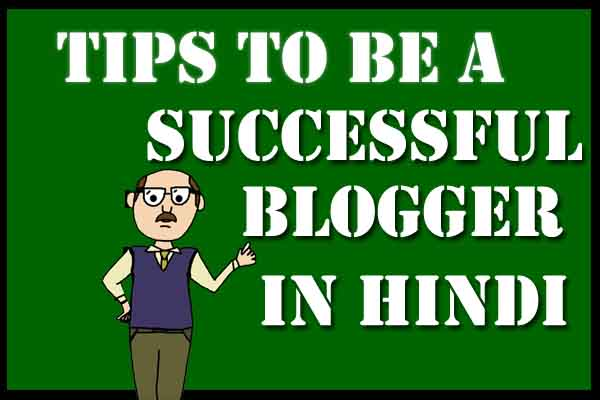 How to be a Successful Blogger 2020