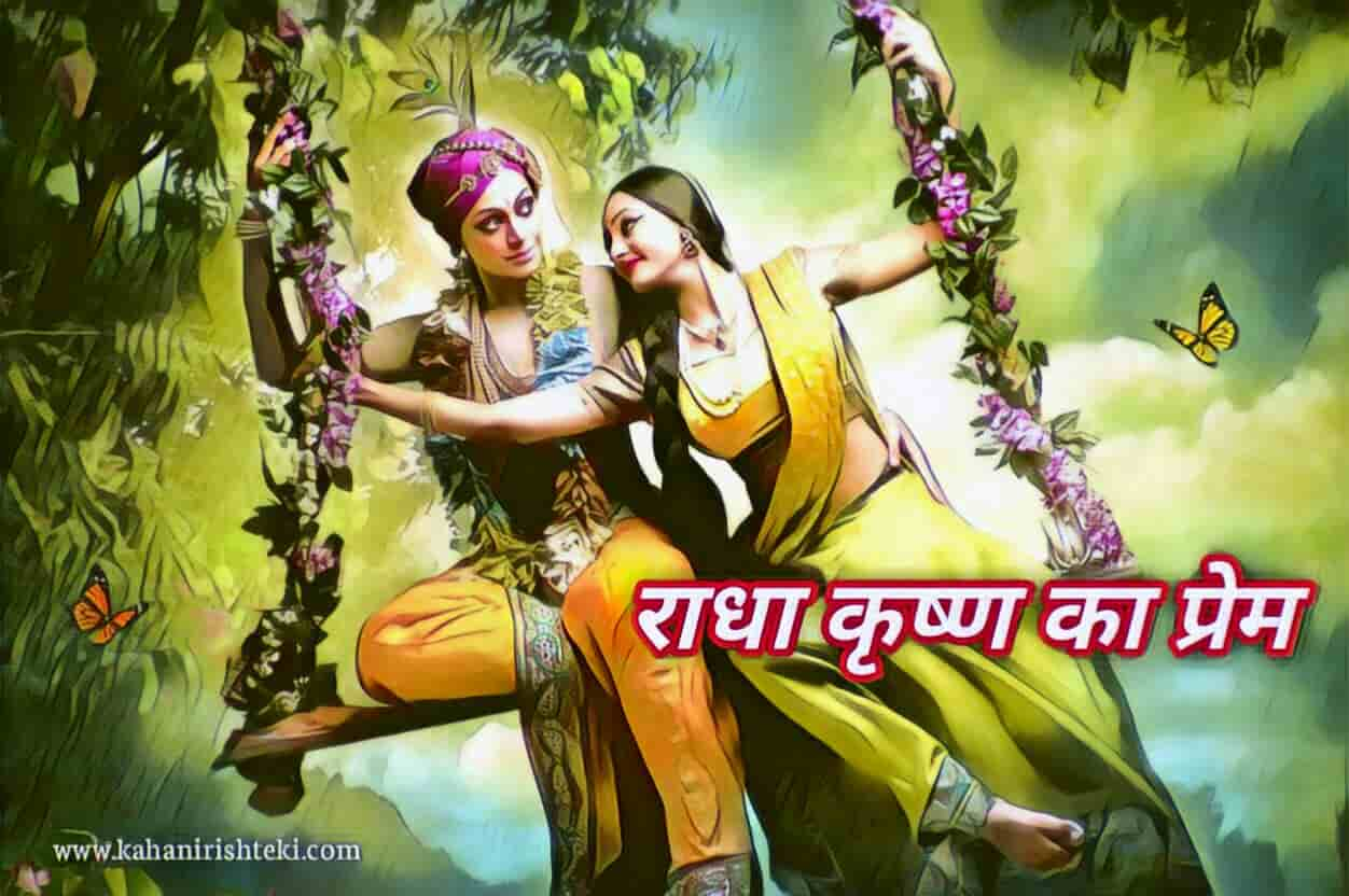 Radha Krishna Love Story