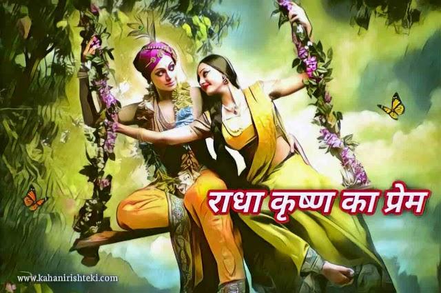 श्री कृष्ण और राधा जी का गहरा प्रेम | Radha Krishna Love Story