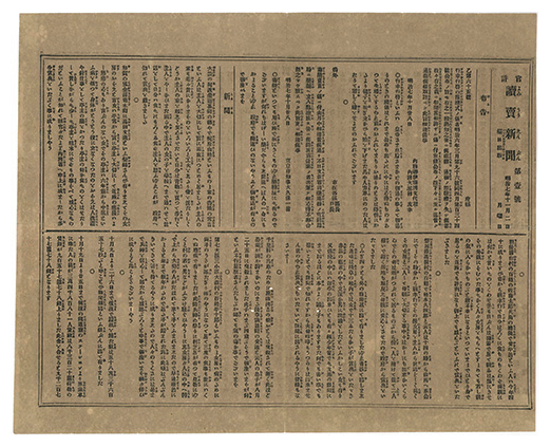 Yomiuri Shimbun first issue 1874 - front