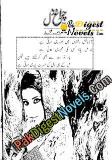 Chiragh E Dil (Complete Novel) By Rabia Iftikhar